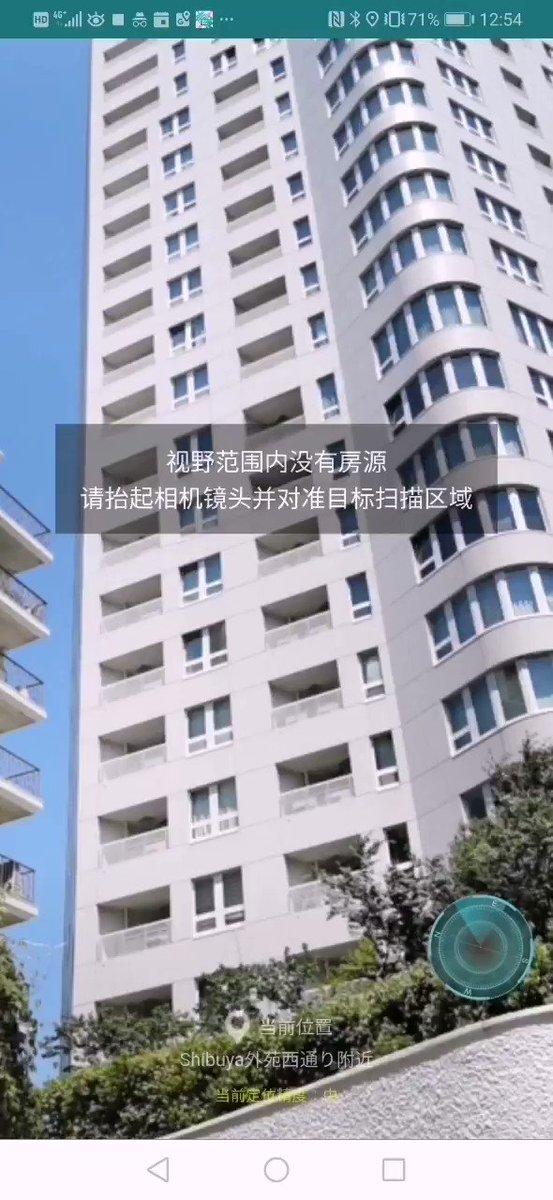 日本の不動産価格をAR表示できる中国アプリ「神居秒算」すごい