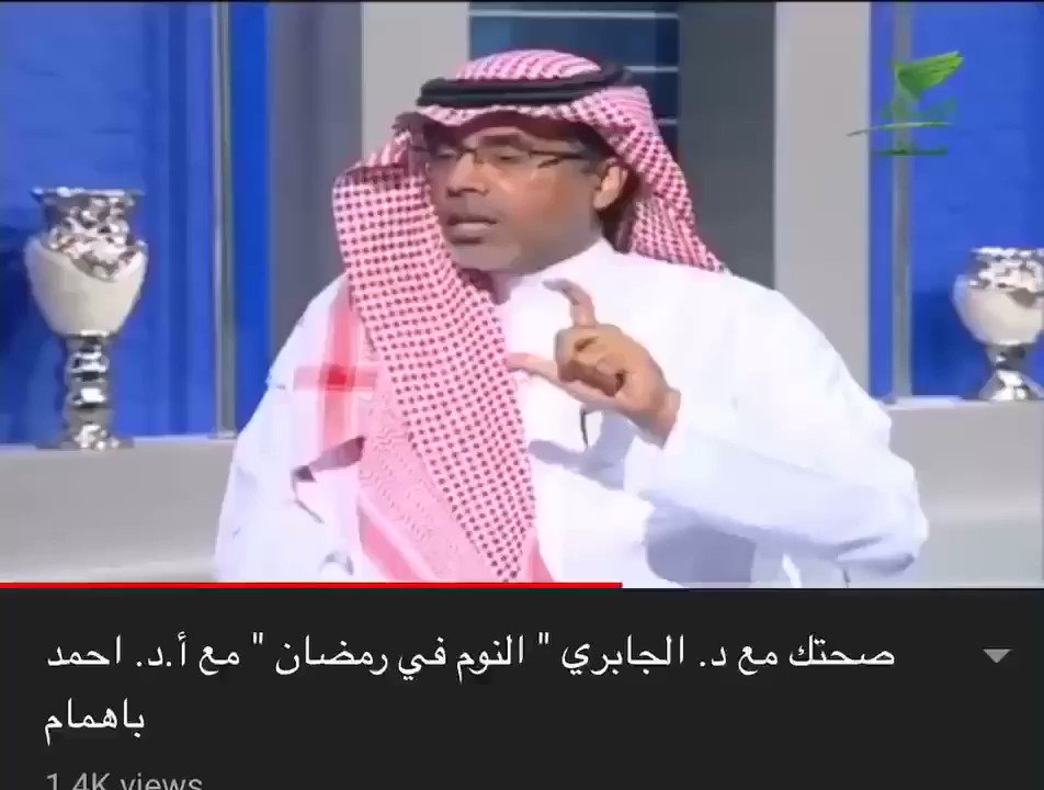 فيديو:الاستشاري أحمد باهمام: الأفضل بدء الدوام في #رمضان بعد صلاة الفجر وليس 10 صباحاً منعاً لحدوث الجلطات.