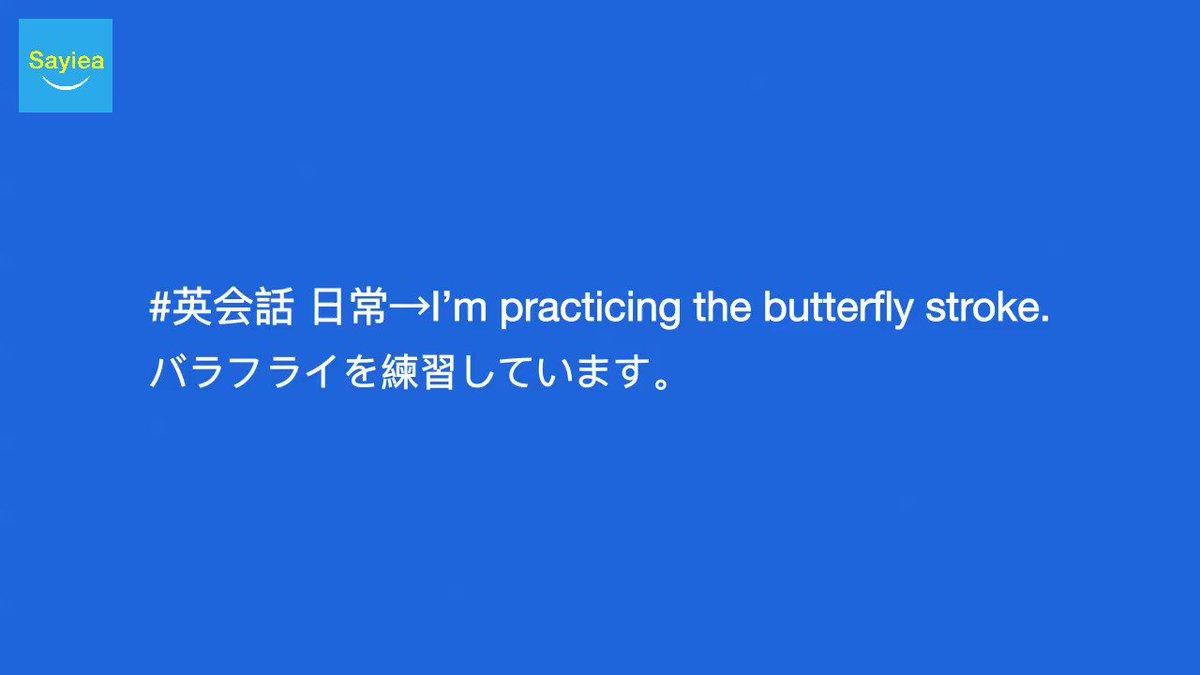 #英会話 日常→I'm practicing the butterfly stroke.バラフライを練習しています。#sayiea #英語