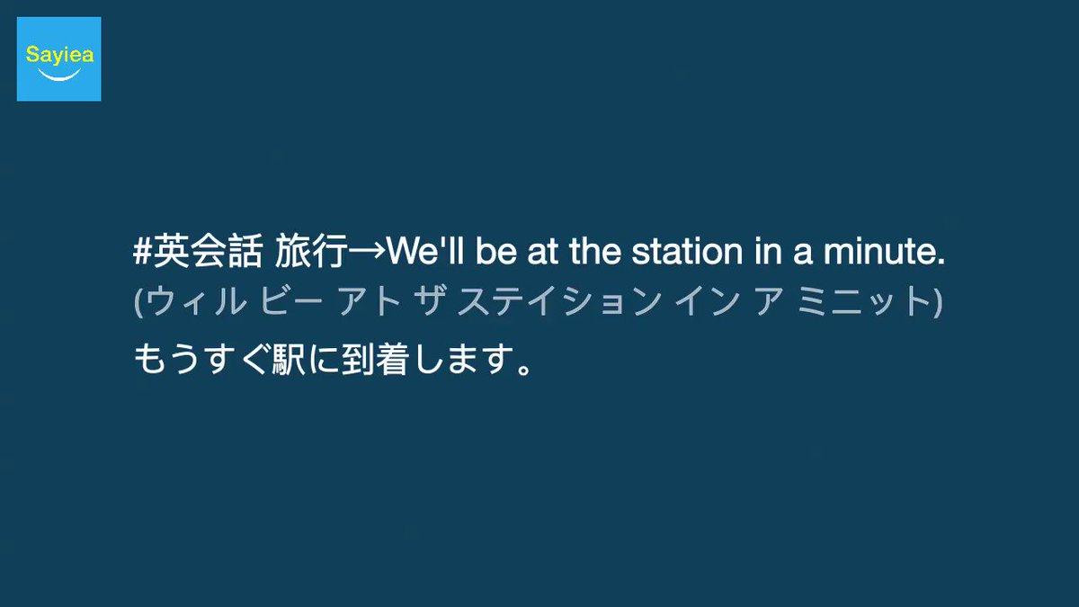#英会話 旅行→We'll be at the station in a minute.もうすぐ駅に到着します。#sayiea #英語