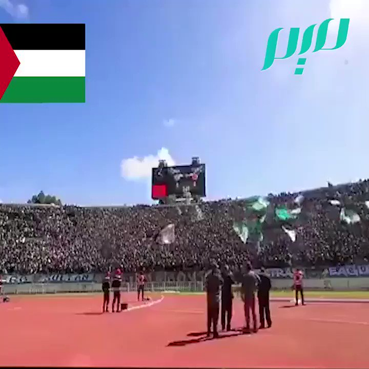 اسرائيل لاتخشى الجيوش العربية وأسلحتها اسرائيل تخشى أمثال هؤلاء الشباب جمهور #الرجاء_البيضاوي : الرجاوي فلسطيني .