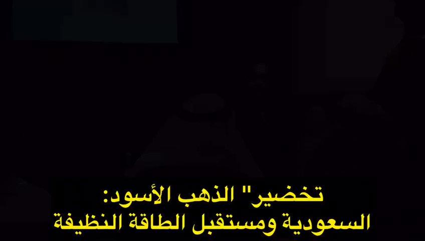 """شاهد محاضرة""""تخضير"""" الذهب الأسود: السعودية والطاقة النظيفةلـ د.نورا منصوري ألقتها الأربعاء الماضي #منتدى_أسبار_الدوليأدار المحاضرة: م.محمد الدندنيشاهد المحاضرة على الرابط: https://youtu.be/RPoaETT3nVwواقرأ البوربوينت على الرابط: https://bit.ly/30HyRqa@NYMansouri@mfd2008"""