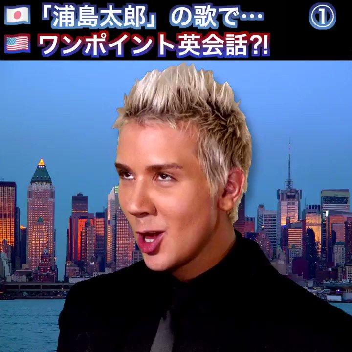 ?「浦島太郎」のオリジナル英語ver.をお届けします!My English ver. of Japanese song Urashima Taro! ?PART ①【英語歌詞:ALEX YORK】 ? ?#alexyork #英会話