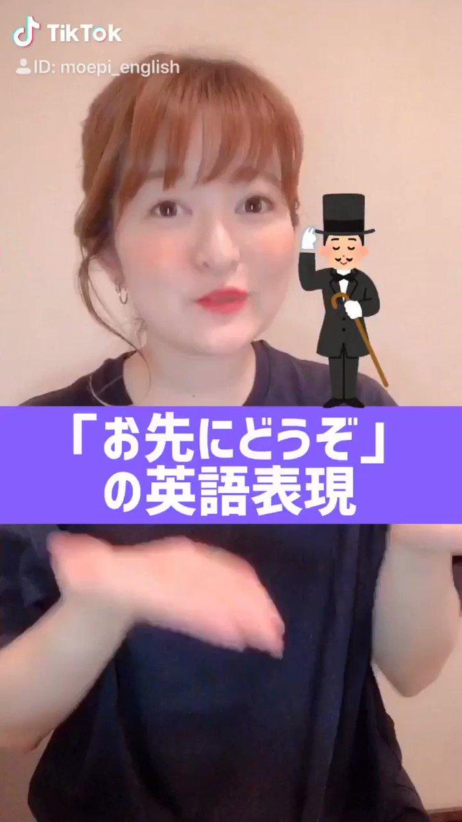 【TikTokで1分英会話】「お先にどうぞ」の英語表現をご紹介!☺️アメリカやヨーロッパなど、レディーファーストな国でよく使われるフレーズです?使いこなして、海外でスマートにキメてみてくださいね♪@tiktok_japan #tiktok_japan