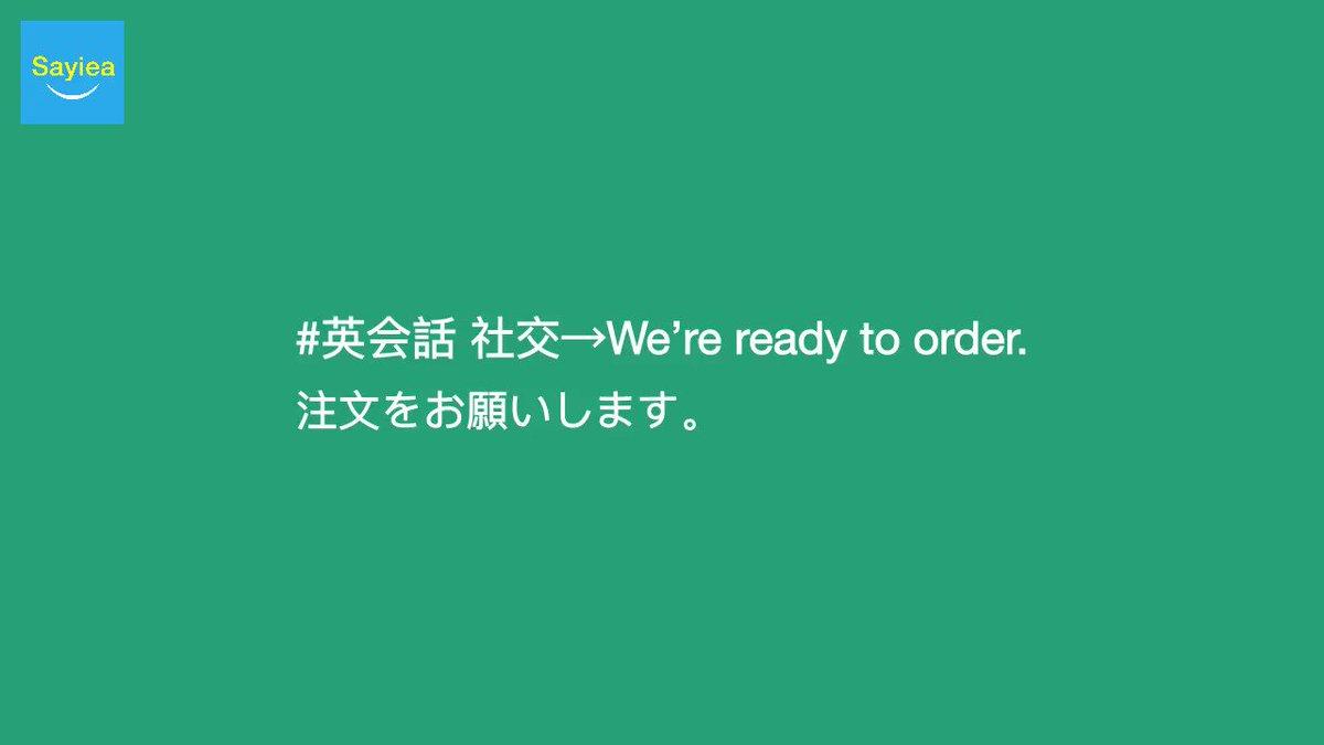 #英会話 社交→We're ready to order.注文をお願いします。#sayiea #英語