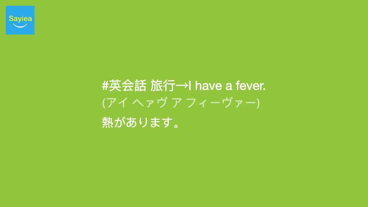 #英会話 旅行→I have a fever.熱があります。#sayiea #英語