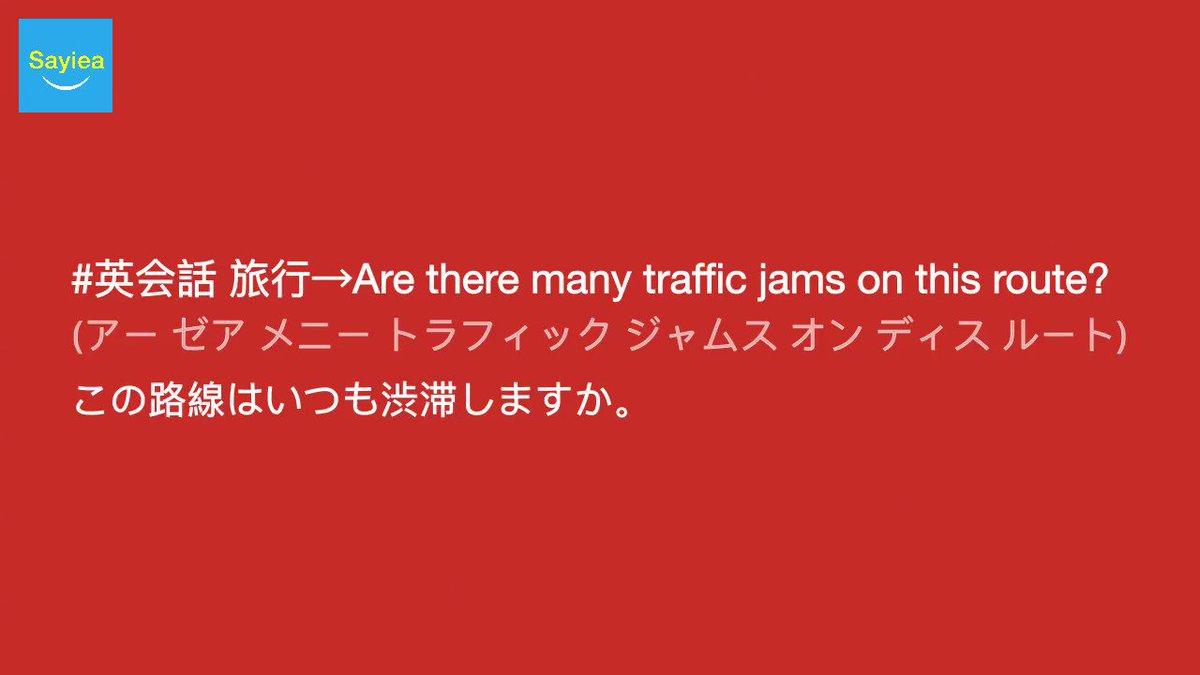 #英会話 旅行→Are there many traffic jams on this route?この路線はいつも渋滞しますか。#sayiea #英語