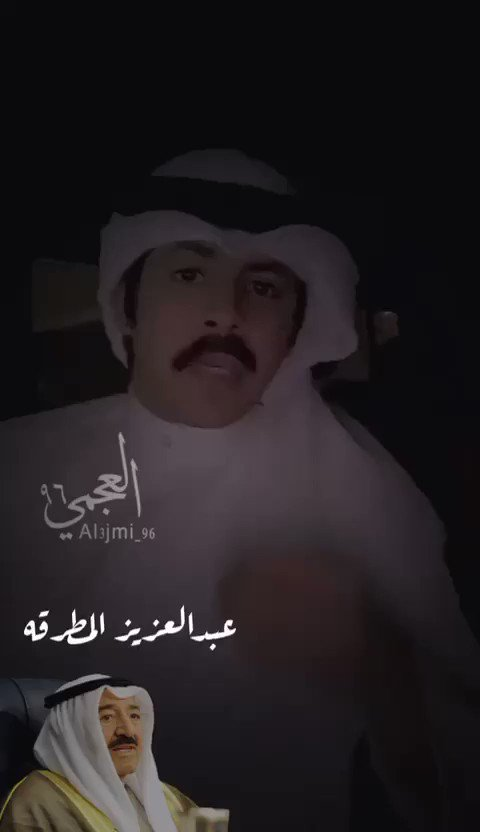 92c2bb564 al3jmi_96 Twitter Tweet: كانه يقول انتم تراكم بشنبي وتباشرو فالخير وانا بن  صباح هذا وريث