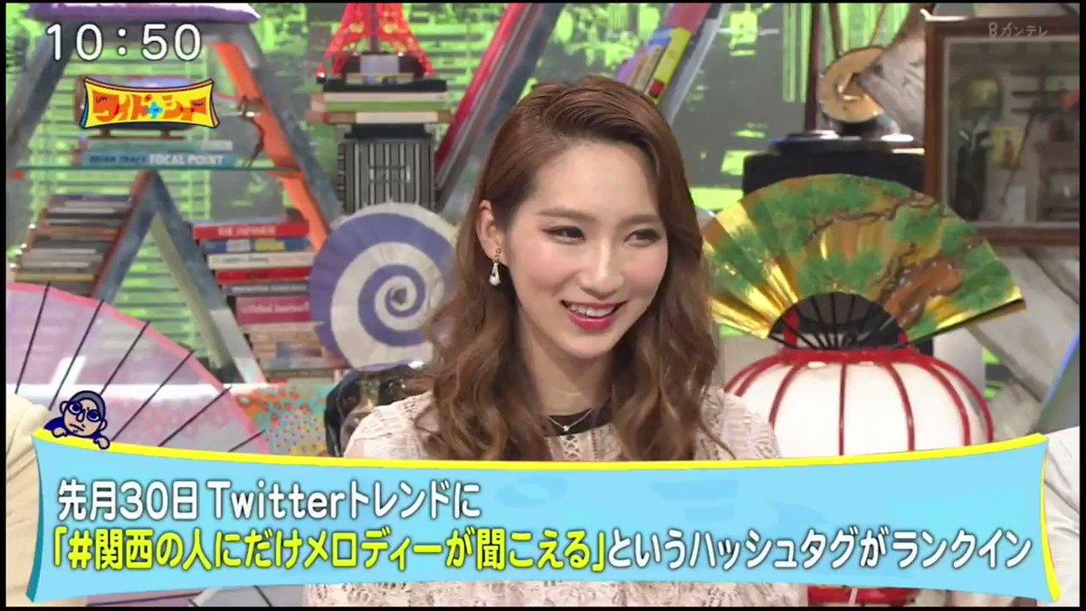 RT @kawasaki_ayumu_: 関西人なら生活の一部のように全部、メロディーがしみついて聴こえますw  #ワイドナショー #関西の人にだけメロディーが聞こえる https://t.co/OaelMLa0GS