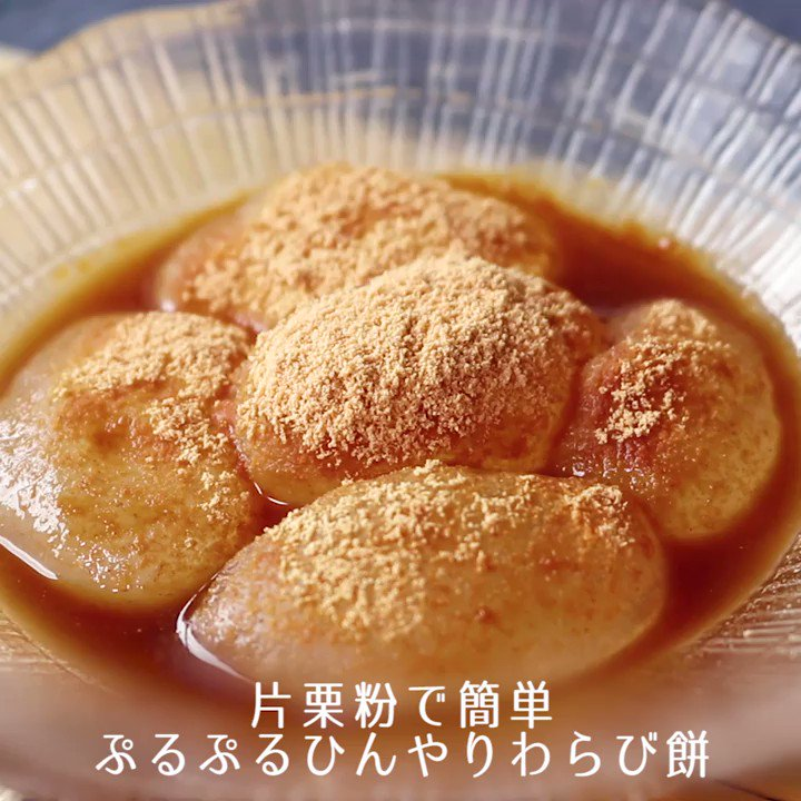 暑い日に食べると美味しさ倍増😋『片栗粉で簡単 ぷるぷるひんやりわらび餅』ひんやりぷるぷるわらび餅のレシピです。わらび餅の材料は3つだけでとってもお手軽!お好みで抹茶パウダーをかけたりして、アレンジも楽しんでみてくださいね。▼レシピページはこちら