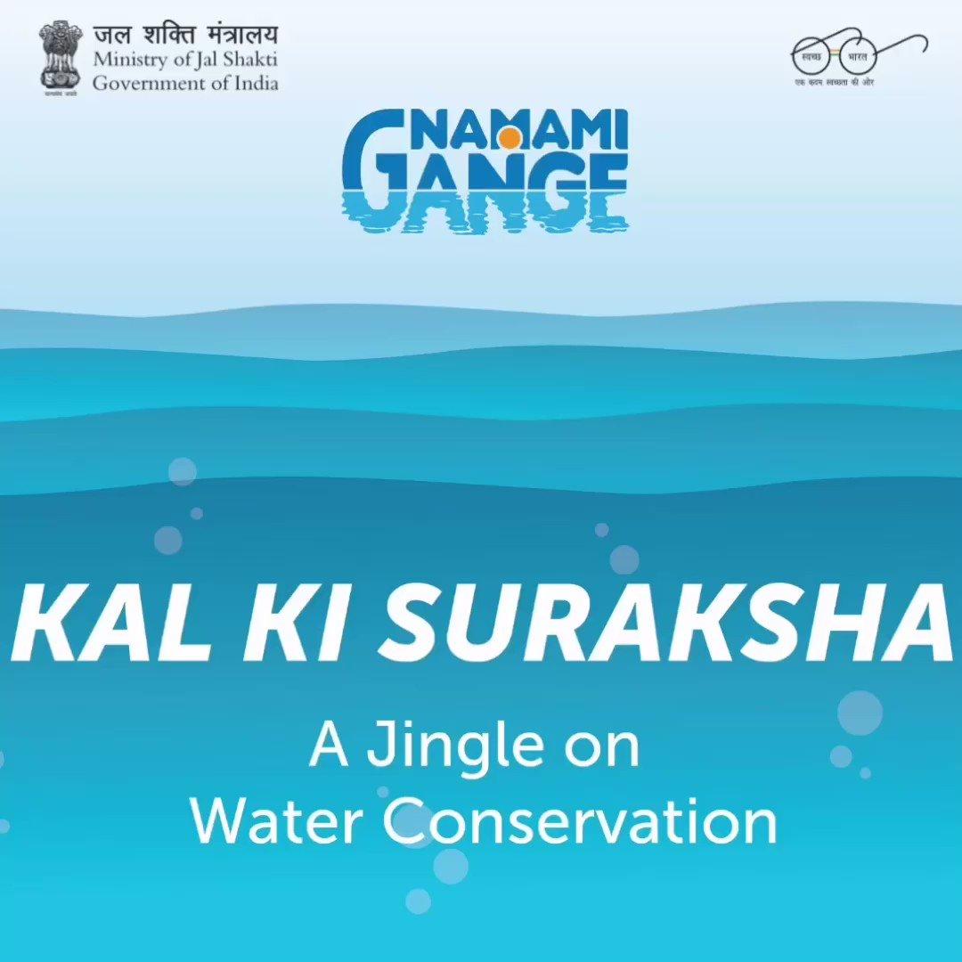 जल की सुरक्षा ही कल की सुरक्षा है। सुनिए पानी बचाने के पुराने रिवाज नए अंदाज़ में।  #NamamiGange