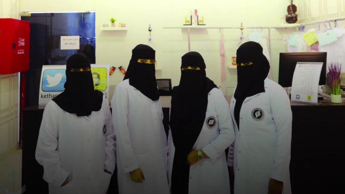 أخبار 24 السعودية On Twitter الأولى من نوعها مغسلة ملابس بطاقم نسائي سعودي بالكامل فيديوهات أخبار24 عمل المرأة السعودية