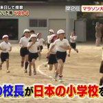 日本の学校教育にフィンランドの校長先生が物申す!