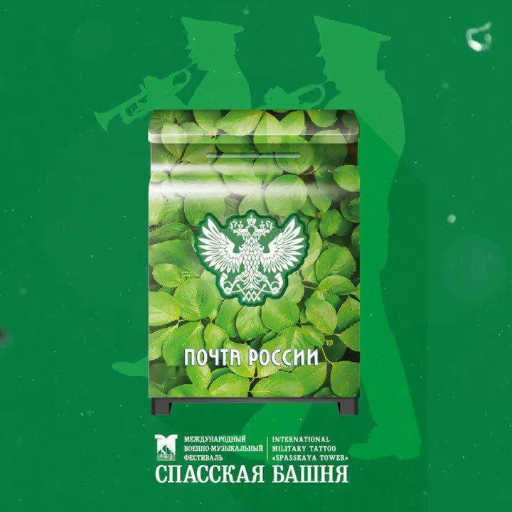 Почта россии открытки выпустить
