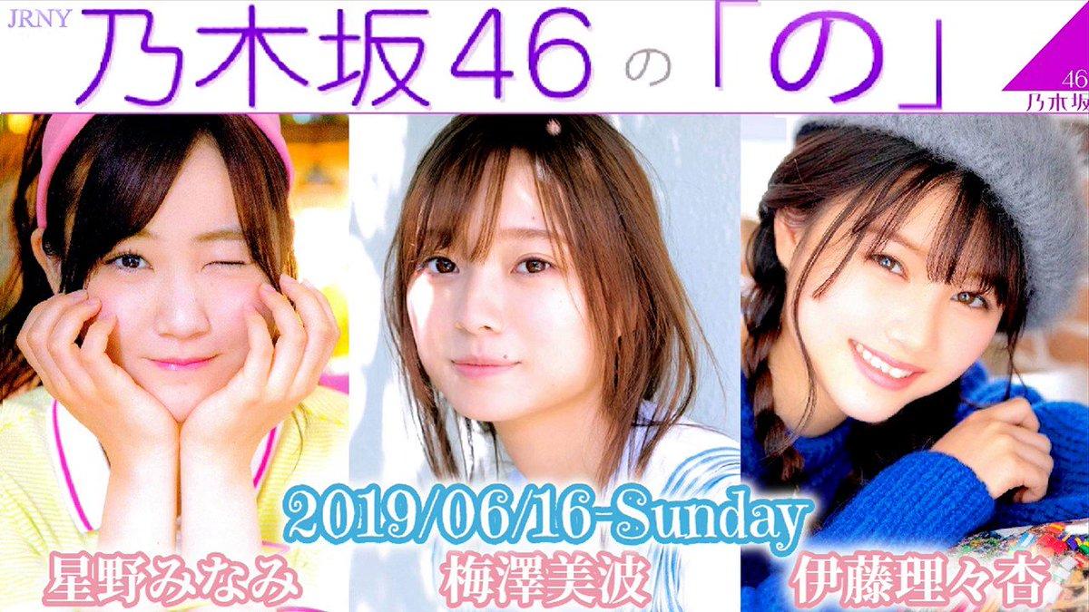 乃木坂46 X 寝顔キャラ選抜