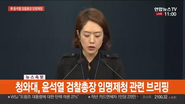 @usminjooforum's photo on 검찰총장