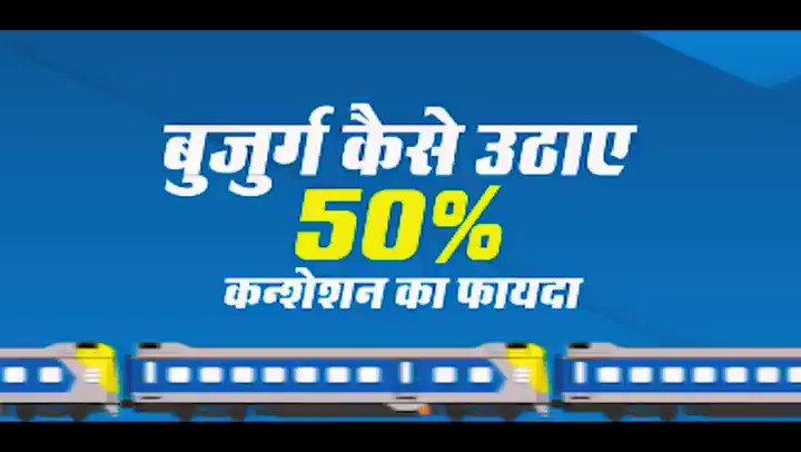 भारतीय रेल में वरिष्ठ नागरिकों को अन्य सुविधायों के साथ साथ किराये में भी दी जा रही है छूट ।