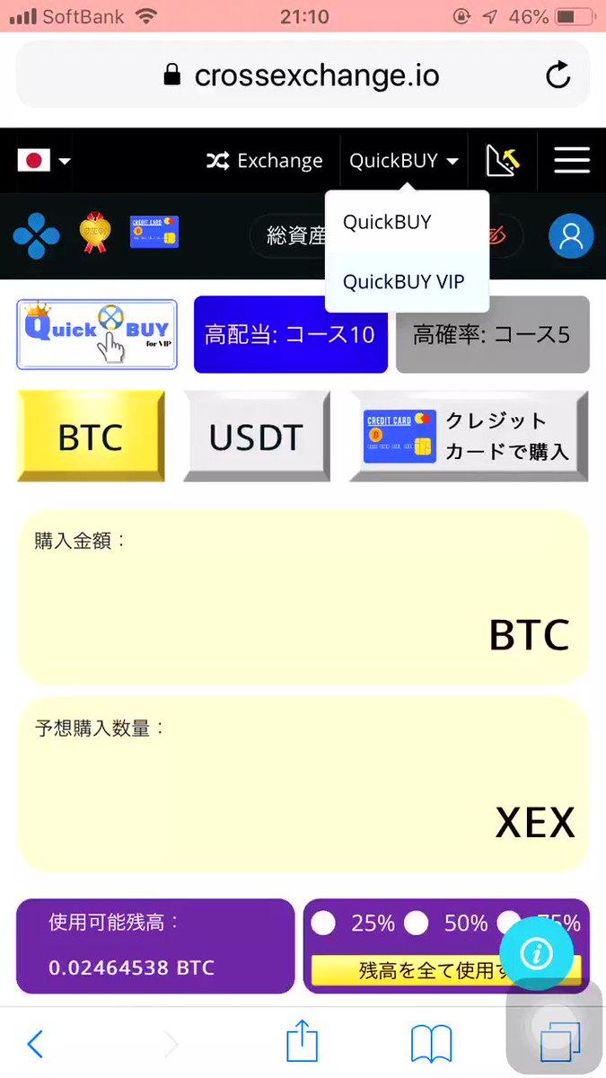 QuickBUY VIPをやってみた!1発で。。。#CROSSexchange #XEX