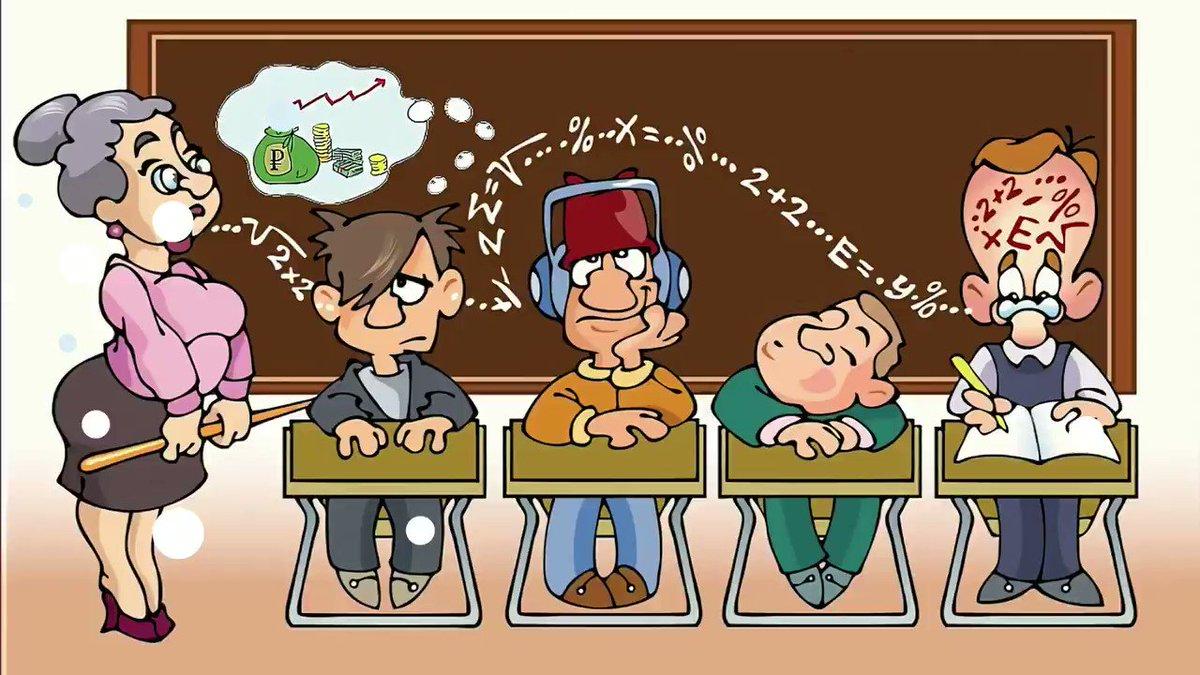 Картинка прикольная график работы учителя, день