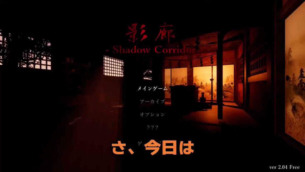 花江夏樹の『影廊 -Shadow Corridor-』実況プレイ #1  恐怖の回廊から必ず脱出してみせる…!!!  フルバージョンはYouTubeより↓ https://youtu.be/h4Jnl4-mrrA