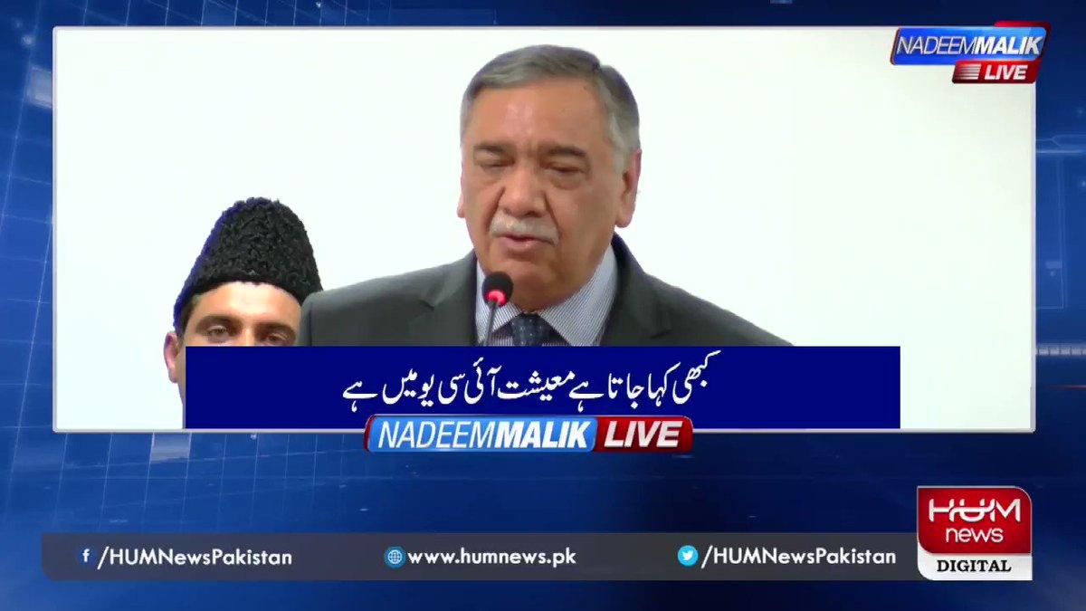 چیف جسٹس آف پاکستان بھی ملک کی موجودہ صورتحال پر پریشان #NadeemMalikLive #Pakistan #HumNews