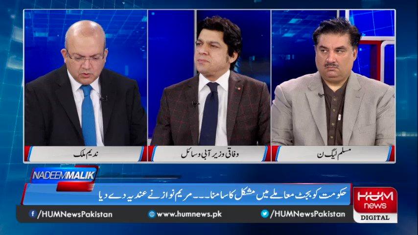 چیف جسٹس آف پاکستان کو یہ رائے نہیں دینا چاہیے تھی : خرم دستگیر خان @kdastgirkhan #NadeemMalikLive #Pakistan #HumNews