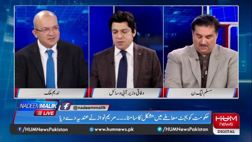 قرضوں پر بنایا گیا کمیشن حکومت کی ناکامی کا اعتراف ہے : خرم دستگیر خان @kdastgirkhan #NadeemMalikLive #Pakistan #HumNews