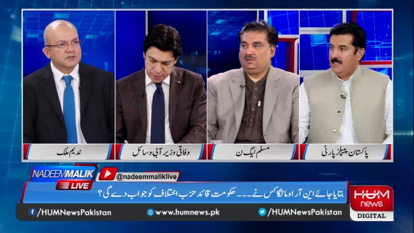 حکومت اس وقت خود اپوزیشن کا کردار ادا کر رہی ہے : فیصل کنڈی @faisalkundi #NadeemMalikLive #Pakistan #HumNews
