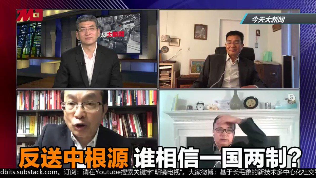 📌 一国两制当初只是权宜之计?为何一国两制失败?特首为什麽恶行?  🔛 https://buff.ly/2KPybcR  #今天大新闻  #香港加油  #逃犯条例  #一国两制 #反送中  #反送中大游行