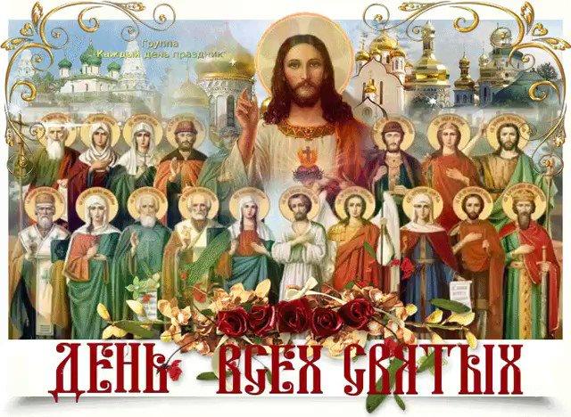 самых поздравление с днем всех святых картинки чем ассоциируются светлые