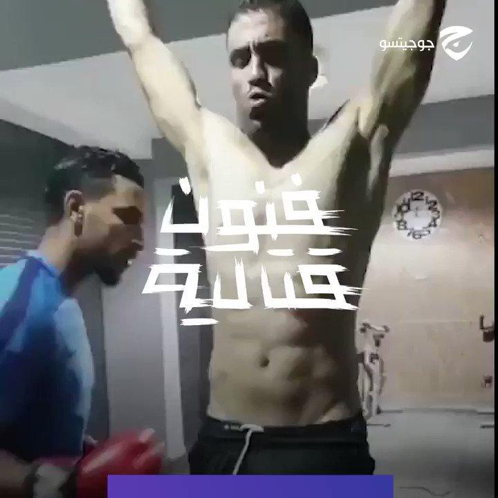 لاعب منتخب #المغرب و #النصر السعودي #عبدالرزاق_حمدالله يستعد للموسم القادم بتمارين الملاكمة