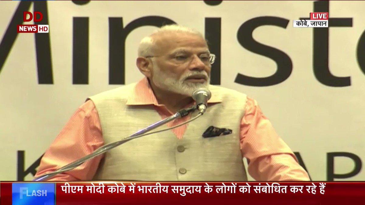 लोकतंत्र के प्रति भारत के सामान्य जन की निष्ठा अटूट है, ये चुनाव और इसका प्रभाव विश्व के लोकतांत्रिक मन को प्रेरित करने वाली घटना है: कोबे में पीएम @narendramodi