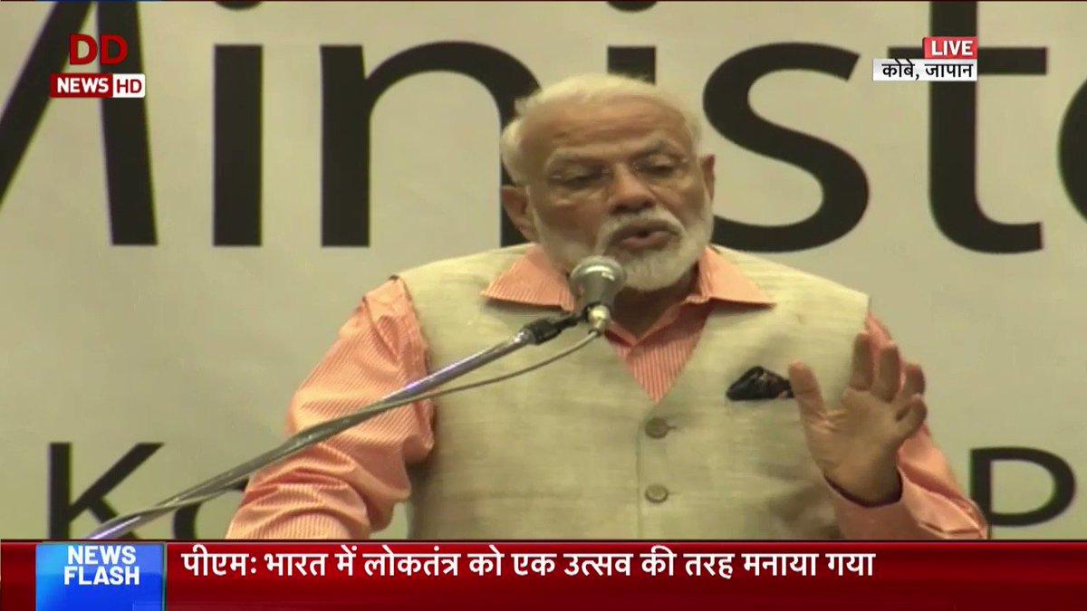 सरकारी मशीनरी, मानव संसाधन और अंतरिक्ष तकनीक को मिलाकर कैसे परफार्म किया जाता है ये भारत ने करके दिखाया: कोबे में पीएम @narendramodi