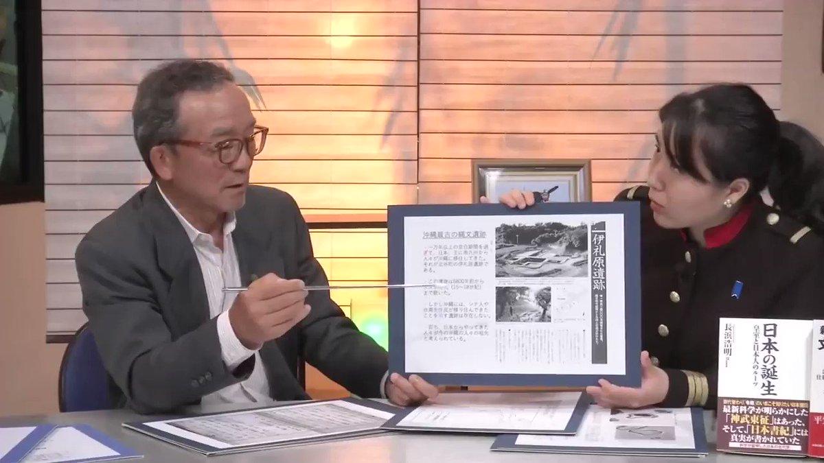 沖縄 北谷町伊礼原遺跡 6800年前に日本本土から来た縄文人が起源です。 南方やchinaは関係ありません。 九州だけでなく、新潟の姫川ヒスイの耳飾り、群馬県下宿遺跡から出土している爪形文土器も沖縄から発見されています。 遺物は嘘をつかない、沖縄は正真正銘の日本人、古代縄文人の祖先です。 https://t.co/ACCPJQlvz4