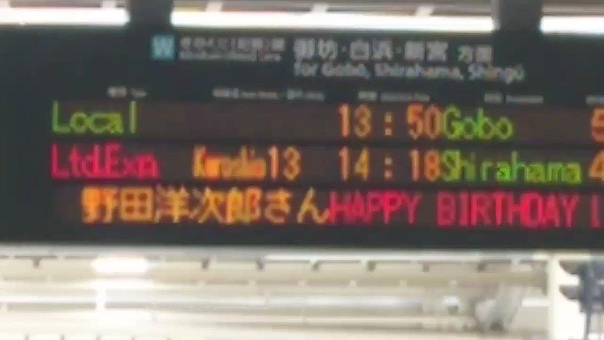 JR和歌山駅の電光掲示板、RADWIMPSライブ&野田洋次郎さんハピバ
