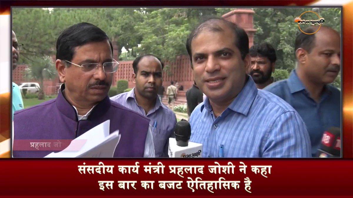 केंद्रीय मंत्री @JoshiPralhad ने बजट पर विपक्ष के आरोपों को बताया बकवास #Budget2019 #BudgetForNewIndia #BudgetWithPrabhasakshi #Budget #BahiKhata #Bahikhata2019 #aambudget @BJP4India @neerajdubey   पूरा वीडियो देखने के लिए लिंक पर क्लिक करें: https://www.youtube.com/watch?v=aFsk86yDNEk…