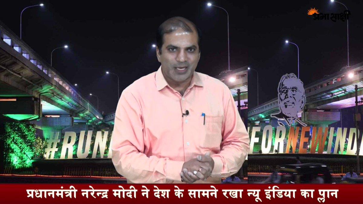 2014 में @narendramodi ने निराशा से बाहर निकाला, अब सबसे शक्तिशाली बनने का सपना दिखाया #newindia #modispeech #Budget2019 #BudgetForNewIndia #BahiKhata #aambudget #UnionBudget2019  पूरा वीडियो देखने के लिए लिंक पर क्लिक करें: https://www.youtube.com/watch?v=TkWwCp-C_rE…