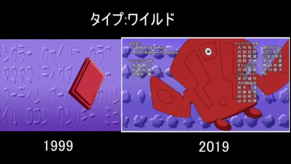 1999年のタイプ:ワイルドと 2019年のタイプ:ワイルド 比べてみるとこんな感じ (オリジナル版に合わせたので2019年版は最初ならびに時々停止します) #anipoke #アニポケ