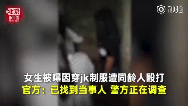 新闻/真话 - 中学女生穿日式JK制服遭暴打,打人者认为其不爱国,称:穿这种衣服都要被揍!  A:校园暴力也能假爱国之名 B:一个个都他妈忠臣良将的模样,这日本兵就在城外头,打去啊!敢情欺负的还是中国人。 ——《霸王别姬》 C:极端民族主义洗脑和仇恨教育在校园里很成功嘛 D:估计就是看人穿的可爱,然后嫉妒了吧