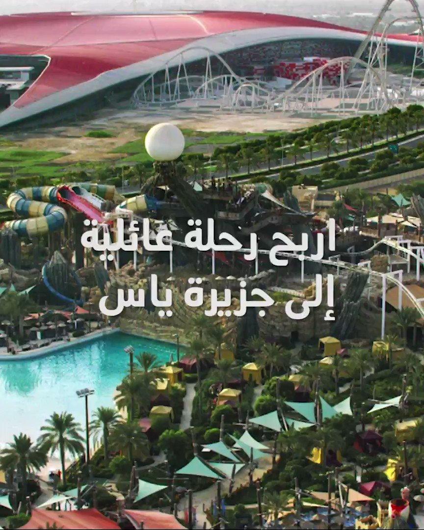 اربح رحلة عائلية لا تنسى إلى #جزيرة_ياس! كل ما عليك فعله هو إخبارنا في تعليق ما هو أول مكان تود زيارته في جزيرة ياس  http://bit.ly/GCC_comp في حال ربحت الجائزة! تنتهي المسابقة في 18 يوليو 2019. تطبق الشروط والأحكام.  #جزيرة_ياس #في_أبوظبي  #صيف_ياس