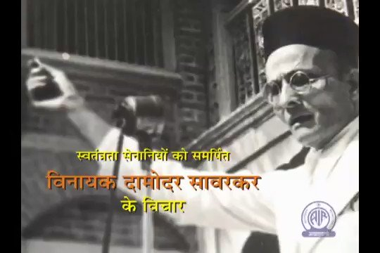 "Rare AIR recording of Veer Savarkar paying tributes those who fought for freedom of India since 1857. The only one he names specifically is ""Subhas babu"". @vikramsampath @chandrachurg @Tejasvi_Surya @PanickarS @AkashvaniAIR @anuraag_saxena @sanjeevsanyal @PrasenjitKBasu"