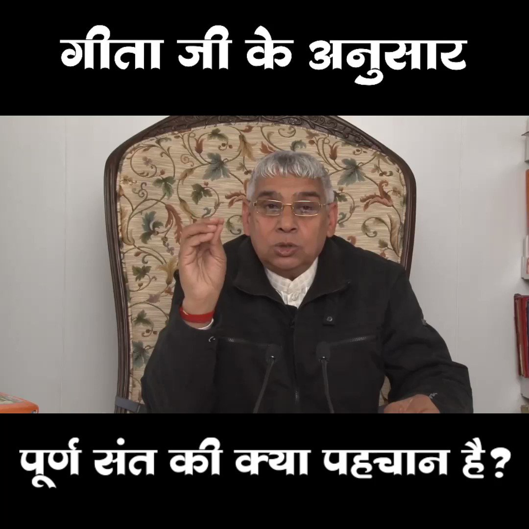 1. #GuruPurnima Definition of real guru by #TrueGuruSaintRampalJi