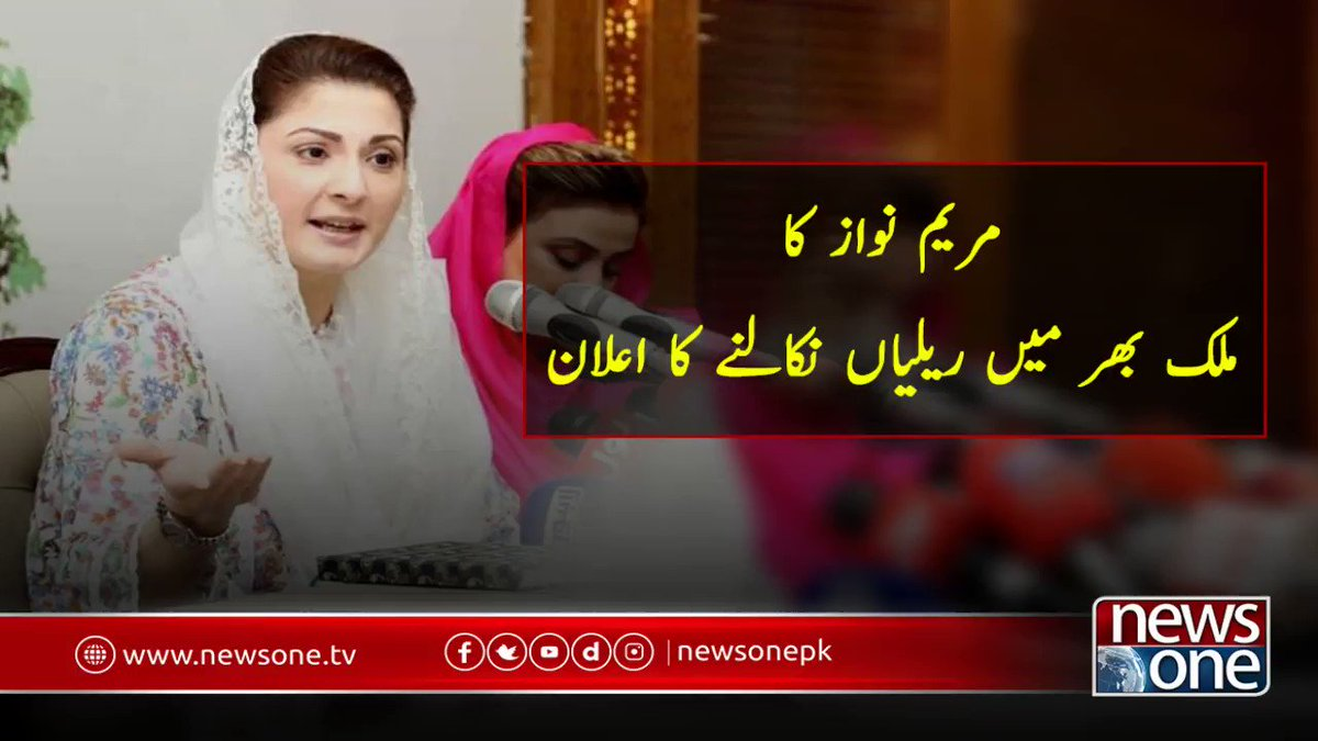 مریم نواز کا ملک بھر میں ریلیاں نکالنے کا اعلان http://www.newsone.tv/  http://www.facebook.com/newsonepk/  http://www.instagram.com/newsonepakistan/ … @MaryamNSharif #Rally #Protest @pmln_org @PTIofficial #Newsonepk #Breaking #Pakistan #News #NewsUpdates #latest