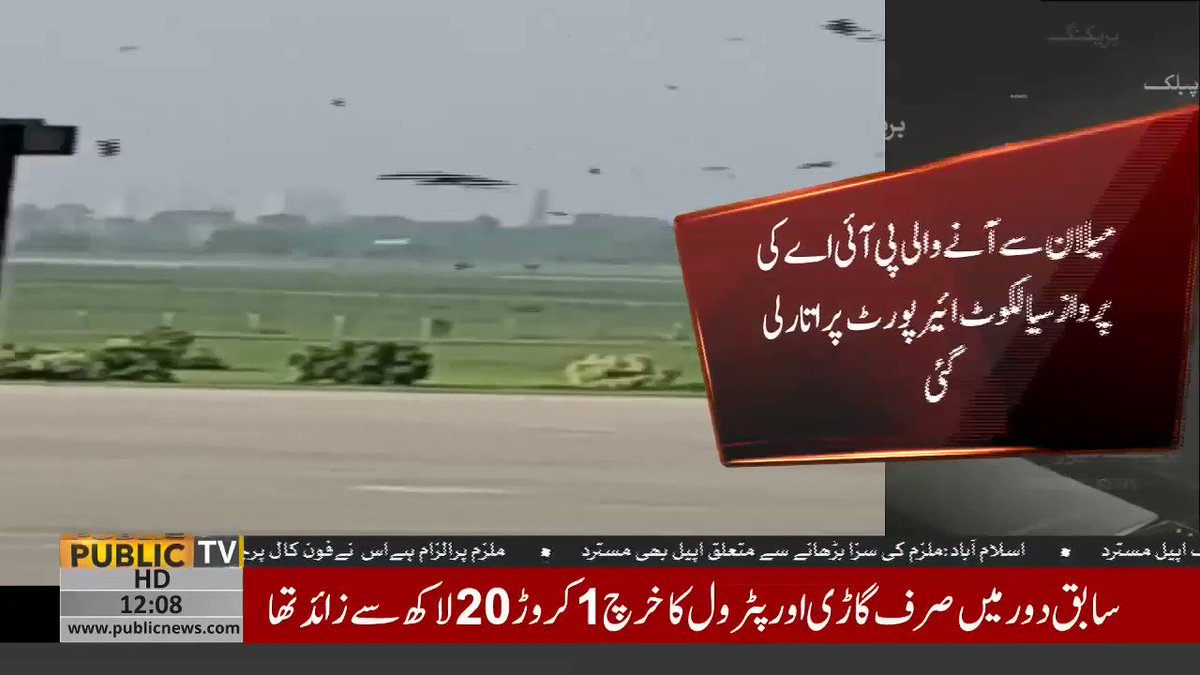 لاہور ایئرپورٹ پر پرندوں کی بھرمار، فلائیٹس شیڈول تبدیل  Flight operations disrupted at Lahore airport due to huge flock of birds   Full Video: https://www.youtube.com/watch?v=IIPO0qwTQDk …  #Breaking