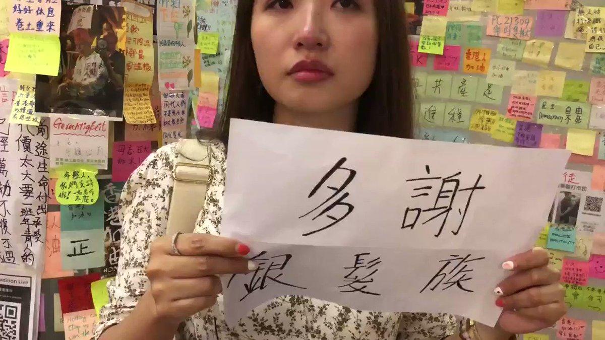 香港数以千计的老人7月17日下午冒着湿热的酷署,举行银发族白衣静默游行,声援年轻人反抗逃犯条例修订的反送中,守护香港。在游行者离开路过的海富中心天桥下,一位下班的上班族陈小姐特意赶来,举起感谢银发族的纸张,感谢他/她们对年轻抗争者的支持。许多银发族与陈小姐合影拥抱,今陈小姐动容落泪。