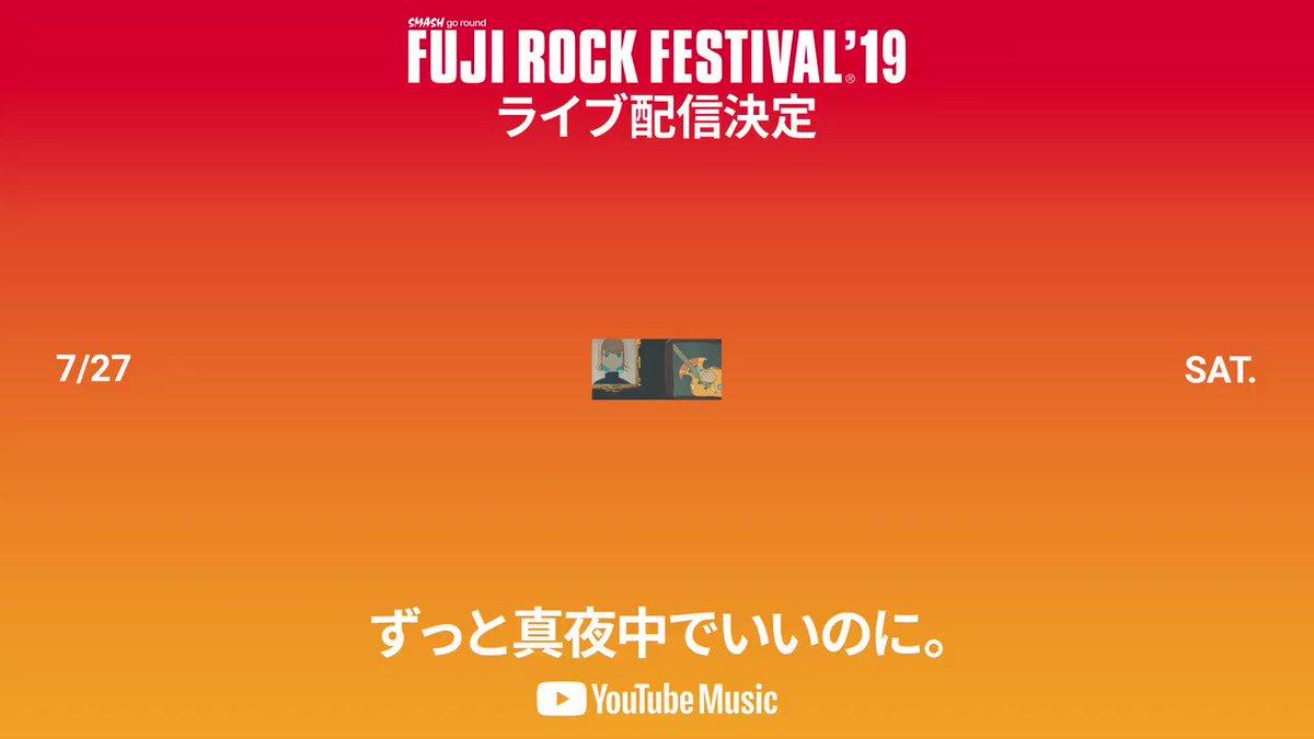 【FRF'19 YouTubeライブ配信】ライブ配信決定! 7/27(土)12:40-13:30RED MARQUEE ●YouTube フジロック公式チャンネル #fujirock  #YouTubeMusic