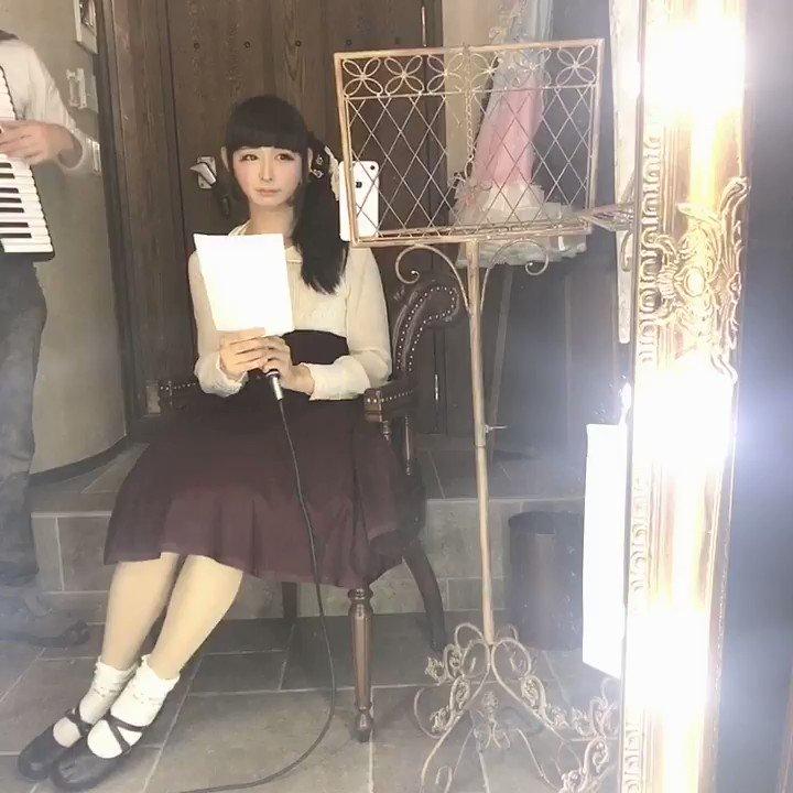 えびさわなおき。さんのアコーディオンに乗せて歌の練習中♪シャンソンを歌うの初めてなので、ぜひ聴きに来て頂けたら嬉しいです♪素敵な時間をご一緒しましょうね♪  7/30(火) 目黒ライブステーションにて 谷たちは19:50から出演します♪ チェキもあるよ♪  詳細はこちら↓ http://tanitakuma.jp/ticket/form190730/postmail.html…