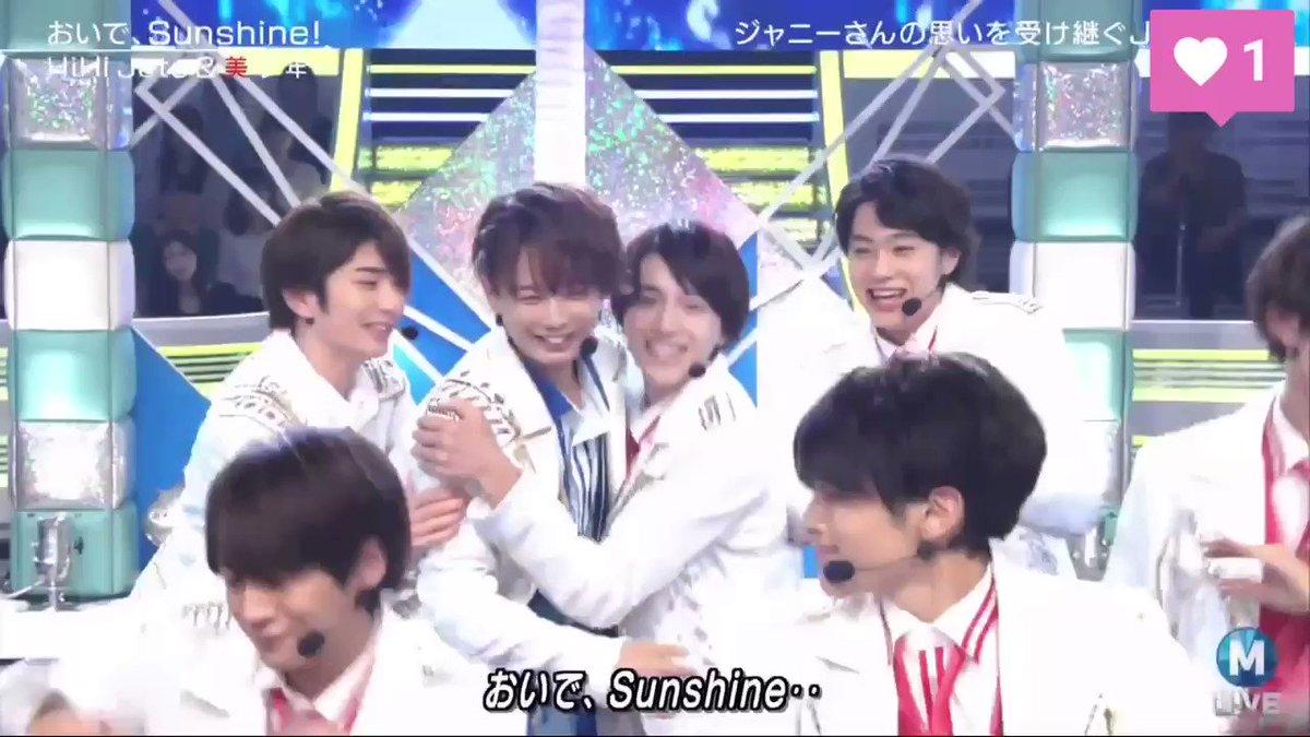 おいで sunshine