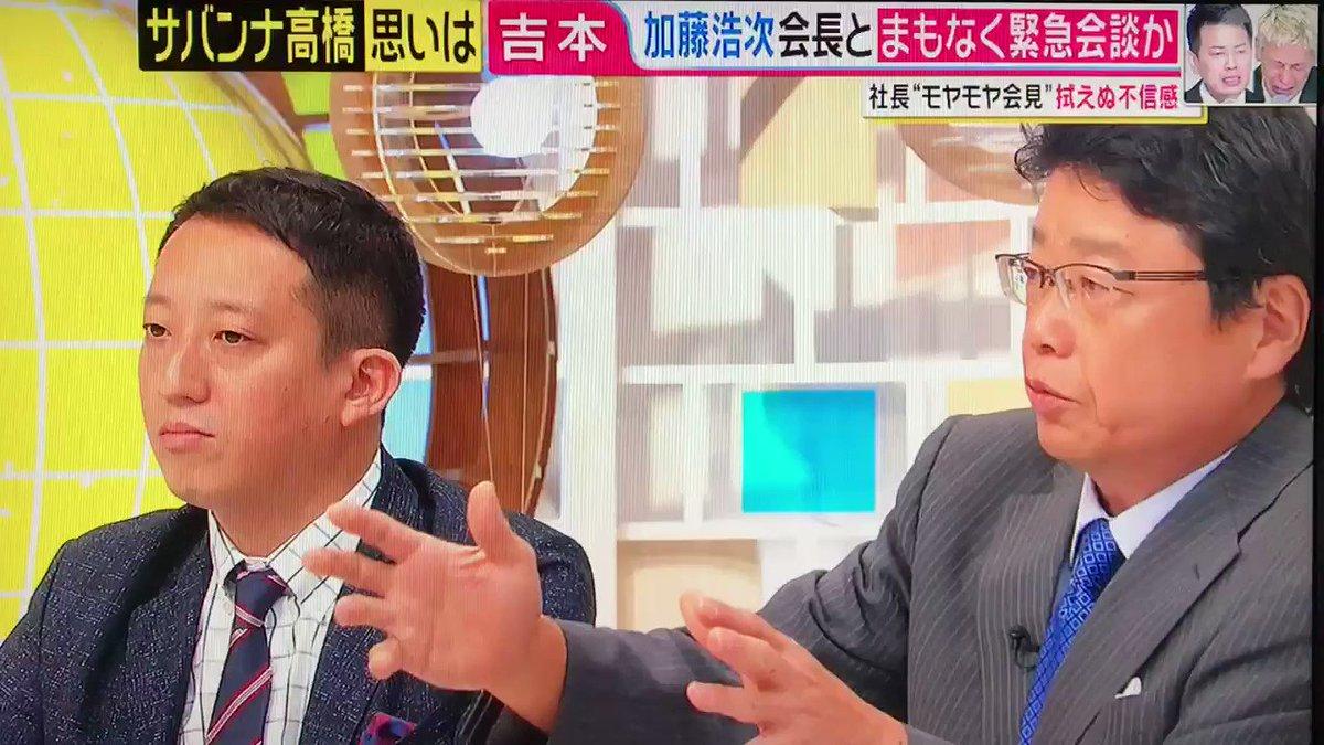 サバンナ 高橋 闇 営業
