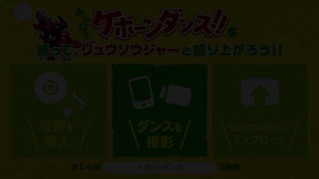 ケボーンダンス tagged Tweets and Download Twitter MP4 Videos   Twitur